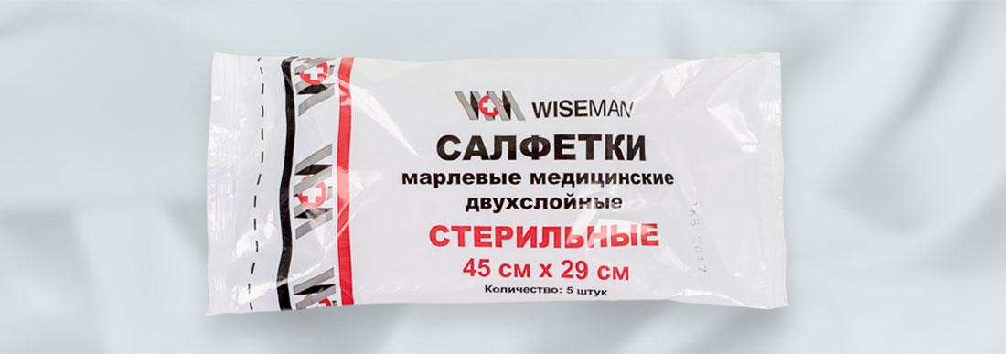 Салфетки марлевые медицинские стерильные и нестерильные