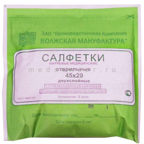 Салфетки марлевые двухслойные стерильные 45х29 см,