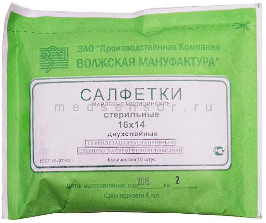 Салфетки марлевые двухслойные стерильные 16х14 см, 10 штук